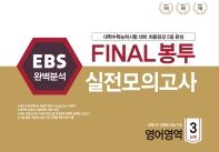 EBS 완벽분석 Final 봉투 실전모의고사 영어영역 3회분