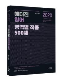 헤더진 영어 영역별 적중 500제(2020)