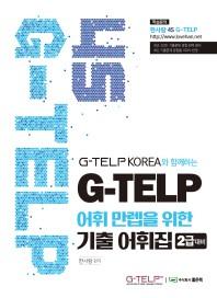 G-TELP 코리아와 함께하는 4S G-TELP 어휘 만렙을 위한 기출어휘집 2급