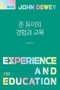 존 듀이의 경험과 교육