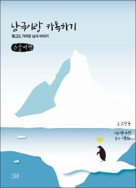 남극이랑 카톡하기(큰글씨책)