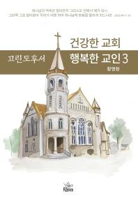 건강한 교회 행복한 교인. 3: 고린도후서