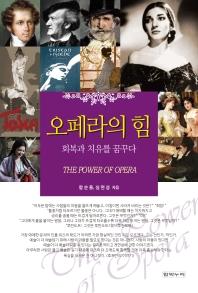 오페라의 힘, 회복과 치유를 꿈꾸다
