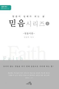 믿음 시리즈 1