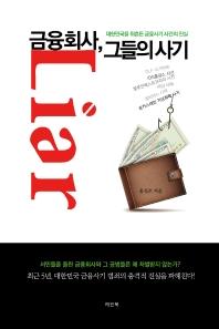 금융회사, 그들의 사기