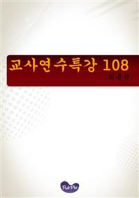 최용식의 교사연수특강 108