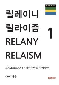 릴레이니 릴라이즘 (RELANY RELAISM) 1
