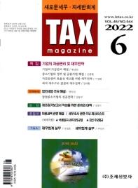 택스매거진(2021년 6월호)