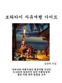보라카이 자유여행 가이드