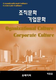 조직문화 기업문화