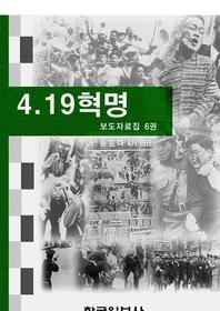 4.19 혁명 보도자료집 6권