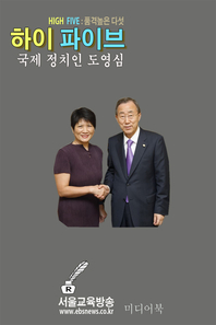 하이 파이브   국제 정치인 도영심(UNWTO 스텝재단 국제기구 본격화)