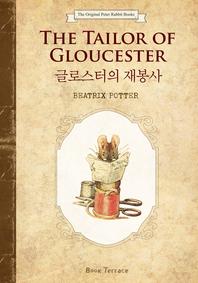 글로스터의 재봉사(영문판) The Tailor of Gloucester