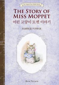아이와 키덜트를 위한 선물 어린 고양이 모펫 이야기(영문판) The Story of Miss Moppet