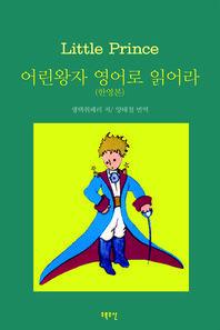 어린왕자 영어로 읽어라(한영본)