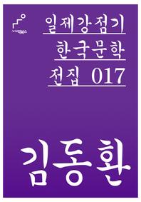 일제강점기 한국문학전집 017 김동환