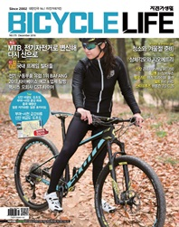 자전거생활 2016년 12월호