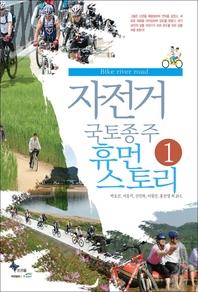 자전거 국토종주 휴먼 스토리①