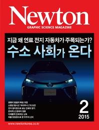 뉴턴 Newton 2015년 2월호