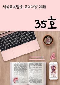 서울교육방송 교육채널 24시. 35호