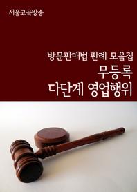 무등록 다단계 영업행위 (방문판매법 판례 모음집)