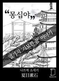 '몽십야' 열가지 기묘한 꿈 이야기