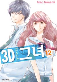 3D 그녀