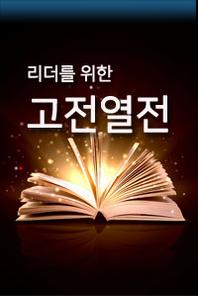 [리더를 위한 고전 열전(古典 列傳)] 8편, 행복한 삶에 대한 탐구, 니코마코스 윤리학