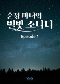 순정 마녀의 별빛 소나타 에피소드1 스크립트북