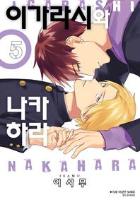 이가라시와 나카하라