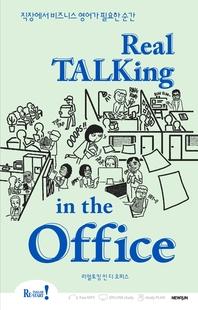 Real Talking in the Office(리얼 토킹 인 디 오피스)(멀티eBook)(체험판)