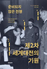 준비되지 않은 전쟁 제 2차 세계대전의 기원. 2