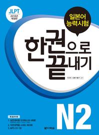 최신개정판  JLPT(일본어능력시험) 한권으로 끝내기 N2