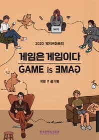 2020 게임문화포럼 게임은 게임이다(Game is game) - 게임X순기능