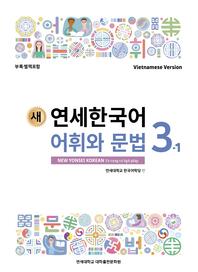 새 연세한국어 어휘와 문법 3-1 (베트남어판)(멀티eBook)