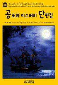 영어고전167 아서 코난 도일의 공포와 미스터리 단편집(English Classics167 Tales of Terror and Mystery by Arthur Conan Doyle)