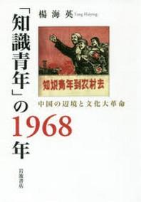 「知識靑年」の1968年 中國の邊境と文化大革命