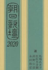 朝日歌壇 2020