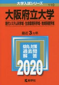 大阪府立大學 現代システム科學域 生命環境科學域 地域保健學域 2020年版