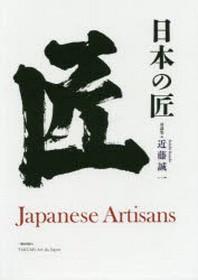 日本の匠 對談集