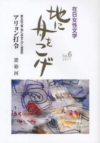 地に舟をこげ 在日女性文學 VOL.6(2011)