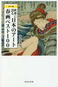 世界に誇る日本のア-ト春畵ベスト100 カラ-版