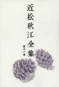 近松秋江全集 第11卷 オンデマンド版