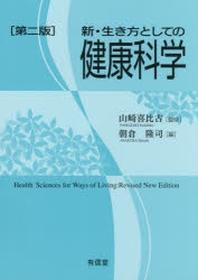 新.生き方としての健康科學