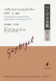 ヘ-ゲル全集 第11卷