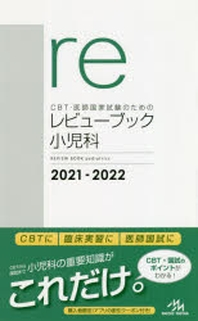 CBT.醫師國家試驗のためのレビュ-ブック小兒科 2021-2022