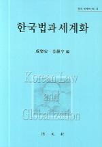 한국법과 세계화