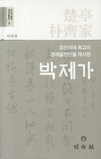 조선시대 최고의 경제발전안을 제시한 박제가