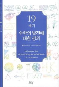 19세기 수학의 발전에 대한 강의