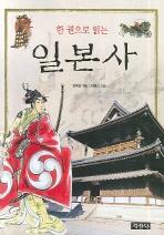 한 권으로 읽는 일본사